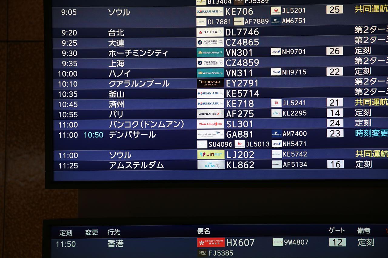 成田1タミ 発着案内板