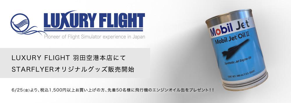 STAR FRIDAY 第1弾 非売品プレゼント