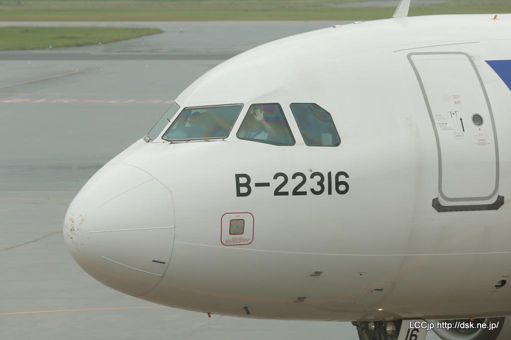 Vエア 茨城最終便 コックピットからさようなら