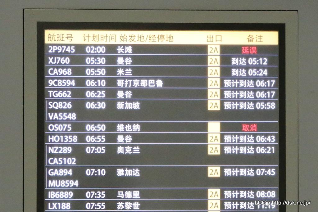 上海 到着案内