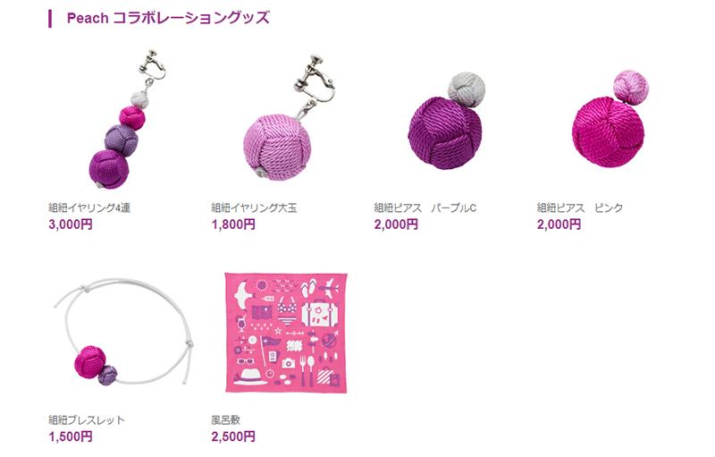 peach shop online 商品例(2)