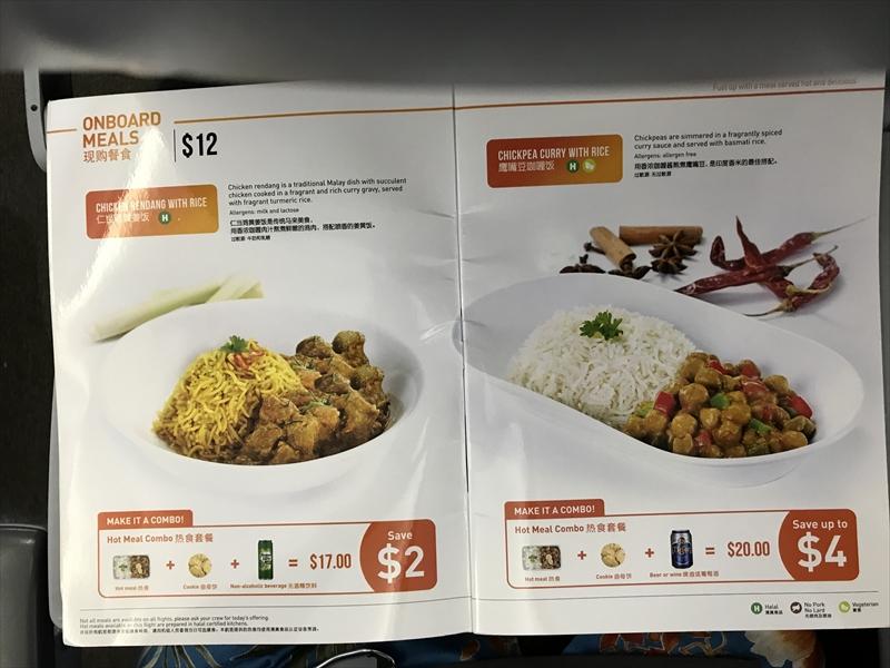 ジェットスターアジア 機内食(2)
