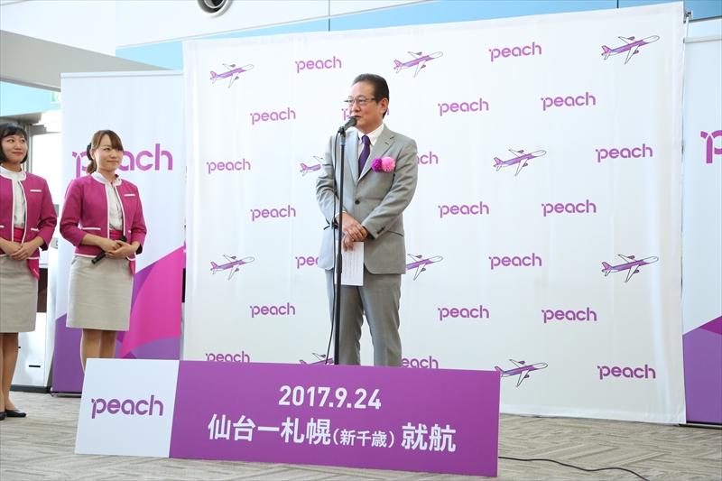 仙台-新千歳線就航セレモニー Peach 井上CEO