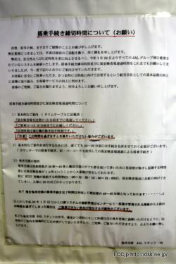 奄美空港 保安検査